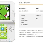 3DS: menù Home personalizzati