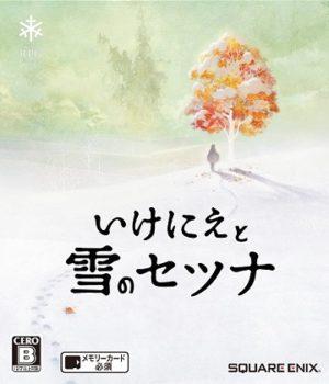 I Am Setsuna cover giapponese